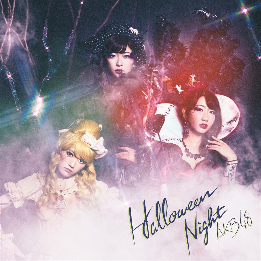 AKB48 41stシングル「ハロウィン・ナイト」のMV・ジャケ写・アー写が解禁!