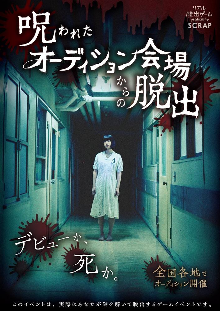 リアル脱出ゲームアイドル特別公演でゆるめるモ!・Stereo Tokyo ...