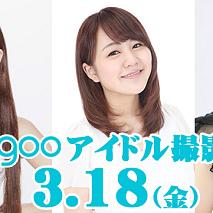 3/18 Pigooアイドル撮影会 開催!