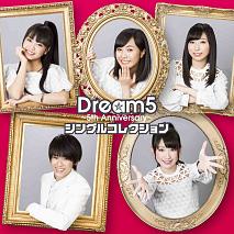 Dream5~5th Anniversary~シングルコレクション[CD+DVD]ジャケ写
