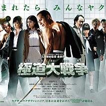映画「極道大戦争」ティザービジュアル (C) 2015「極道大戦争」製作委員会