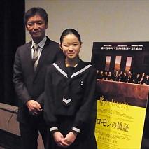 成島出監督(左)・藤野涼子(右)
