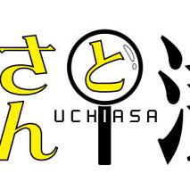 内田さんと浅倉さんロゴ