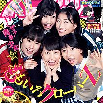 『週刊ビッグコミックスピリッツ』13号表紙 (C)小学館・週刊ビッグコミックスピリッツ