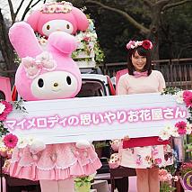 マイメロディちゃん(左)・広瀬アリス(右)
