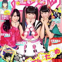 『週刊ビッグコミックスピリッツ』15号表紙 (C)小学館・週刊ビッグコミックスピリッツ