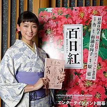 主演の杏 (c)2014-2015杉浦日向子・MS.HS/「百日紅」製作委員会