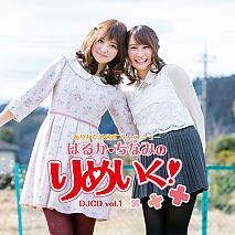 ありがた系迷惑プレゼンショー はるか・ちなみの「りめいく!」 DJCD vol.1ジャケ写
