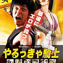 映画「やるっきゃ騎士」キービジュアル (C)「やるっきゃ騎士」製作委員会