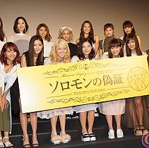 映画「ソロモンの偽証 後篇・裁判」をE-girlsと一緒に観る!スペシャル先行上映会より