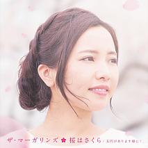 ザ・マーガリンズ 2ndシングル「桜はさくら/五円があります様に!」ジャケ写 (C)マルガリン銀行本店