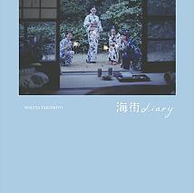 写真集「海街diary」表紙 (C) 2015 吉田秋生・小学館/フジテレビジョン 小学館 東宝 ギャガ