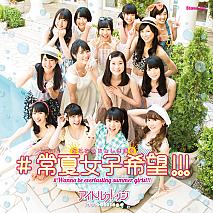 アイドルカレッジ シングル「#常夏女子希望!!!」DVD付盤ジャケ写