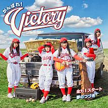 がんばれ!Victory メジャーデビューシングル「全力!スタート/夢のつづき」初回盤(CD+DVD)ジャケ写