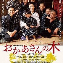 映画「おかあさんの木」ポスタービジュアル (C)2015「おかあさんの木」製作委員会