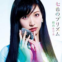 横山ルリカ 5thシングル「七色のプリズム」初回限定盤Aジャケ写