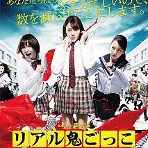 映画「リアル鬼ごっこ」ポスタービジュアル (C)2015「リアル鬼ごっこ」学級委員会