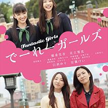 映画『でーれーガールズ』Blu-rayジャケ写 (c)2015 原田マハ/祥伝社/「でーれーガールズ」製作委員会