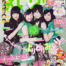 『週刊ビッグコミックスピリッツ』22・23号表紙 (C)小学館・週刊ビッグコミックスピリッツ