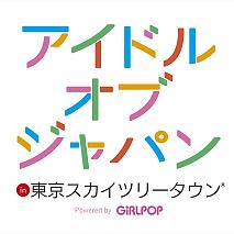 アイドルオブジャパン in東京スカイツリータウン(R) Powered by GiRLPOPロゴ