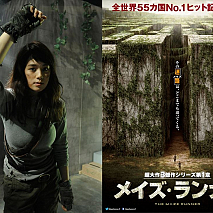 筧美和子 (C)2014 Twentieth Century Fox Film