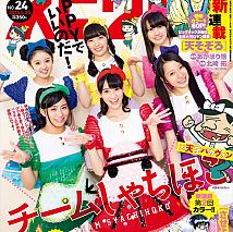 『週刊ビッグコミックスピリッツ』24号表紙 (C)小学館・週刊ビッグコミックスピリッツ