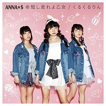 ANNA☆S シングル「命短し走れよ乙女/くるくるりん」Type A