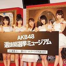 「AKB48 選抜総選挙ミュージアム」オープニングセレモニーより