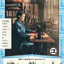 映画「繕い裁つ人」DVD  (c)2015池辺葵/講談社・「繕い裁つ人」製作委員会