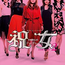 舞台『祝女~shukujo~』season2  [キービジュアル]