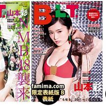 「B.L.T.8月号」(6月24日発売)表紙