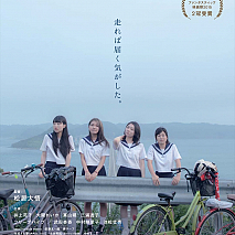 映画『私たちのハァハァ』ポスタービジュアル (C)2015「私たちのハァハァ」製作委員会