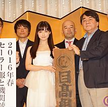角川映画40周年記念作品『セーラー服と機関銃 -卒業-』製作発表・主演決定記者会見より