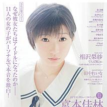 7月15日発売の『IDOL AND READ 004』表紙