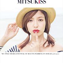 大石参月 スタイルブック『MITUKISS』表紙