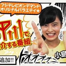 『でんぱ組.inc 成瀬瑛美がアゲアゲでマンガを紹介する番組』