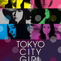 「TOKYO CITY GIRL」 ポスタービジュアル