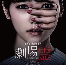 映画『女優霊』ポスタービジュアル (C)2015『劇場霊』製作委員会