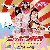 LADYBABY CDシングル「ニッポン饅頭」ジャケ写