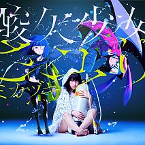 さユり シングル「ミカヅキ」【初回生産限定盤】