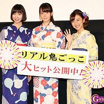 左から篠田麻里子・トリンドル玲奈・真野恵里菜
