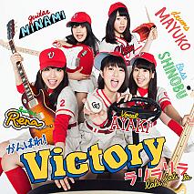 がんばれ!Victory 2ndシングル「ラリラリラ」初回盤ジャケ写