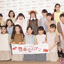 エステー 2万人の鼓動 TOURS ミュージカル 「赤毛のアン」キャスト