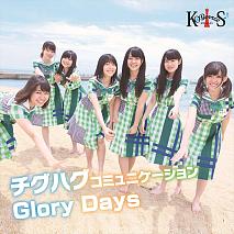 KOBerrieS♪ 『チグハグコミュニケーション/Glory Days』ジャケットTYPE-A