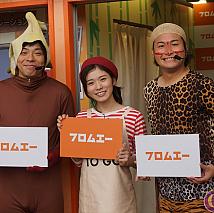 『フロム・エーナビ』presents 初バイト応援イベントより