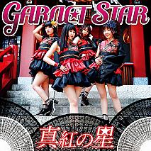 GARNET STAR『真紅の星』ジャケット
