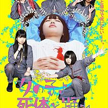 ゆるめるモ! 映画「女の子よ死体と踊れ」メインビジュアル (C)2015 YOU'LL MELT MORE ! Film Partners