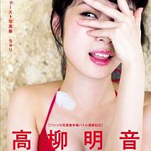 高柳明音ファースト写真集「ちゅり」(光文社)表紙