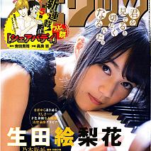 『週刊ビッグコミックスピリッツ』44号表紙 (C)小学館・週刊ビッグコミックスピリッツ