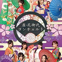 Girls Street Theater 2015 座・花御代コンチェルト